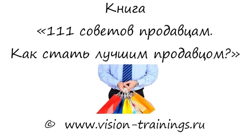 111 советов продавцам по увеличению продаж