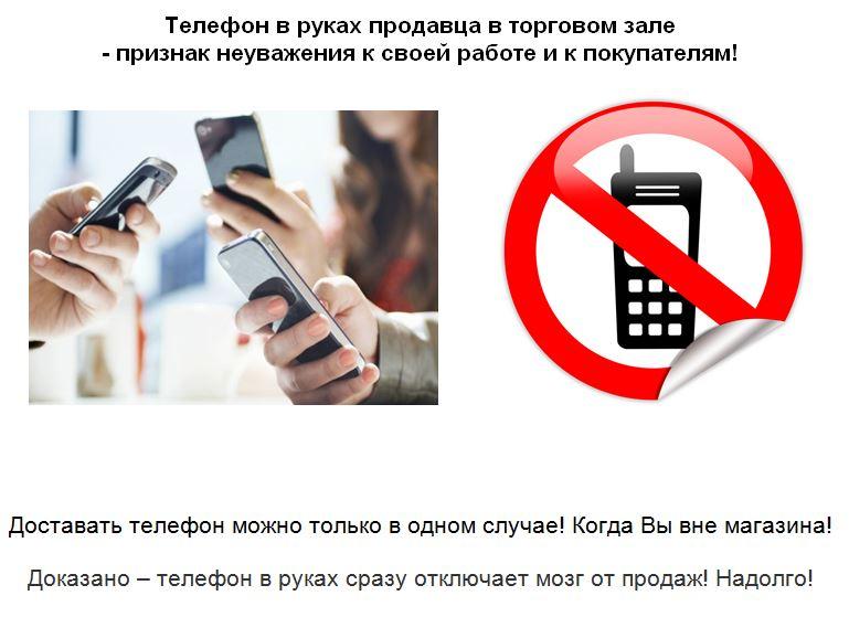 Телефон в руках продавца