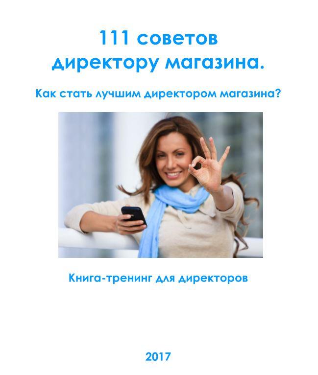 111 советов директору магазина. Книга тренинг