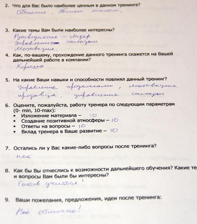 отзывы о тренингах по продажам www.vision-trainings.ru