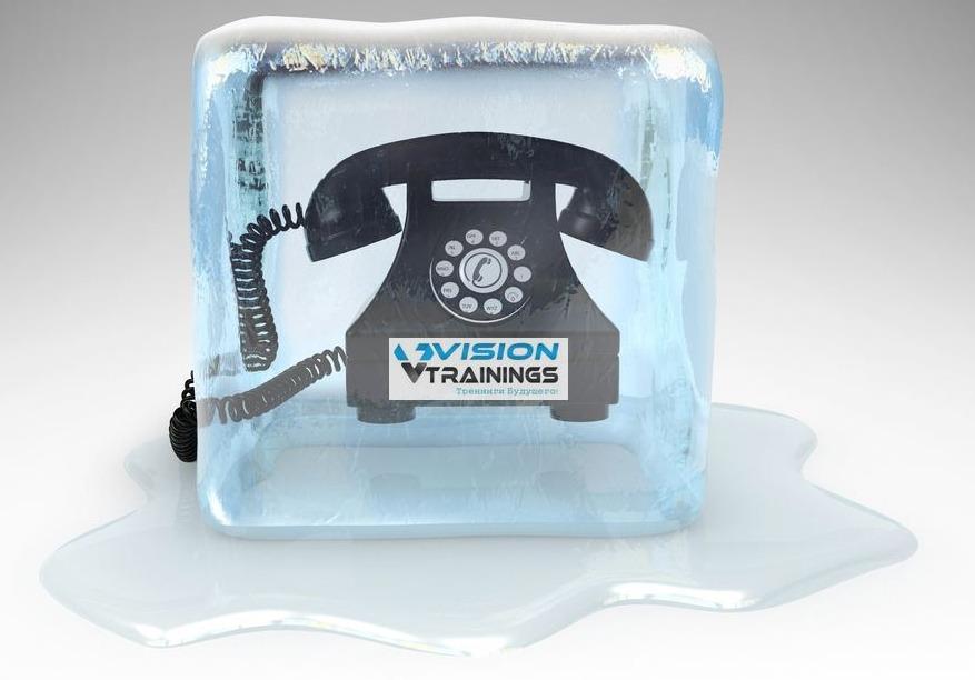 Тренинг холодные звонки